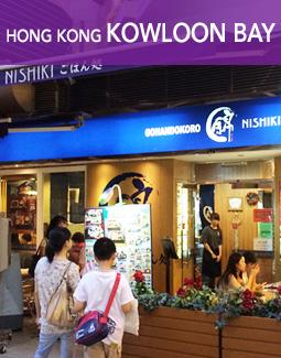 NISHIKI HONG KONG
